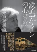 鉄道デザインの心