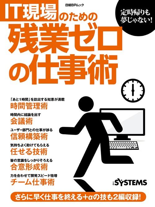 IT現場のための残業ゼロの仕事術