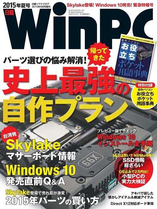 日経WinPC 2015年夏号