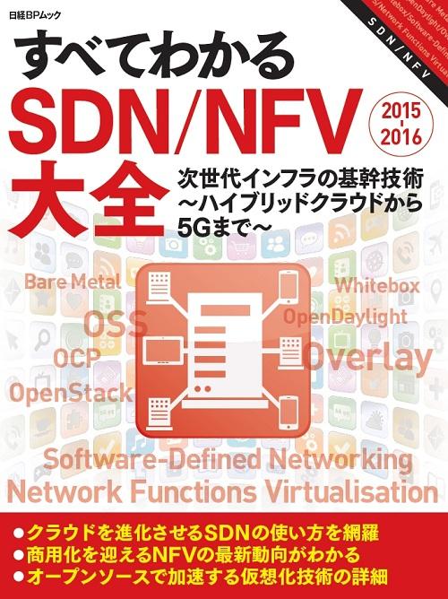 すべてわかるSDN/NFV大全2015-2016