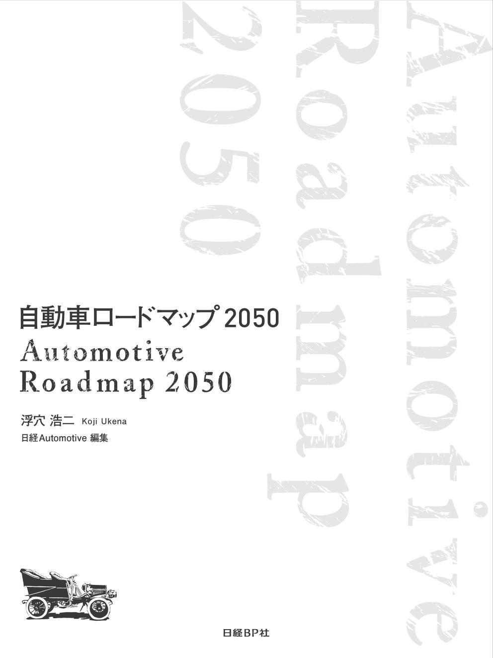 自動車ロードマップ 2050