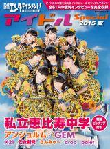 日経エンタテインメント! アイドルSpecial2015夏