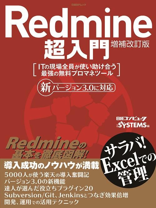 Redmine超入門 増補改訂版
