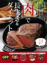 「肉」で長生き&ダイエット