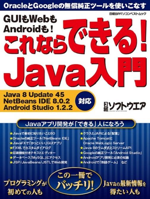 GUIもWebもAndroidも!これならできる!Java入門