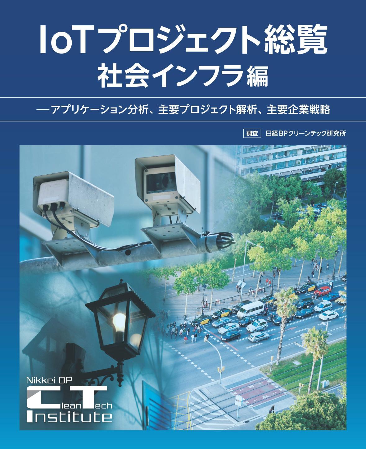 IoTプロジェクト総覧【社会インフラ編】