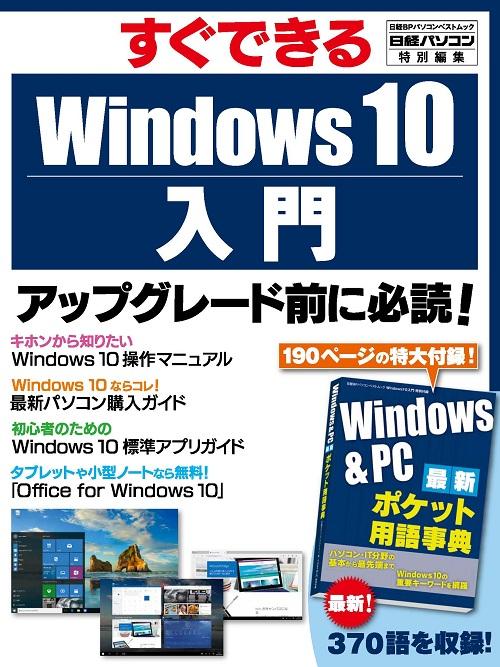 Windows 10入門