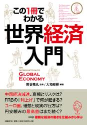 この1冊でわかる<br>世界経済入門
