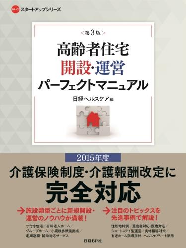 高齢者住宅開設・運営パーフェクトマニュアル<第3版>
