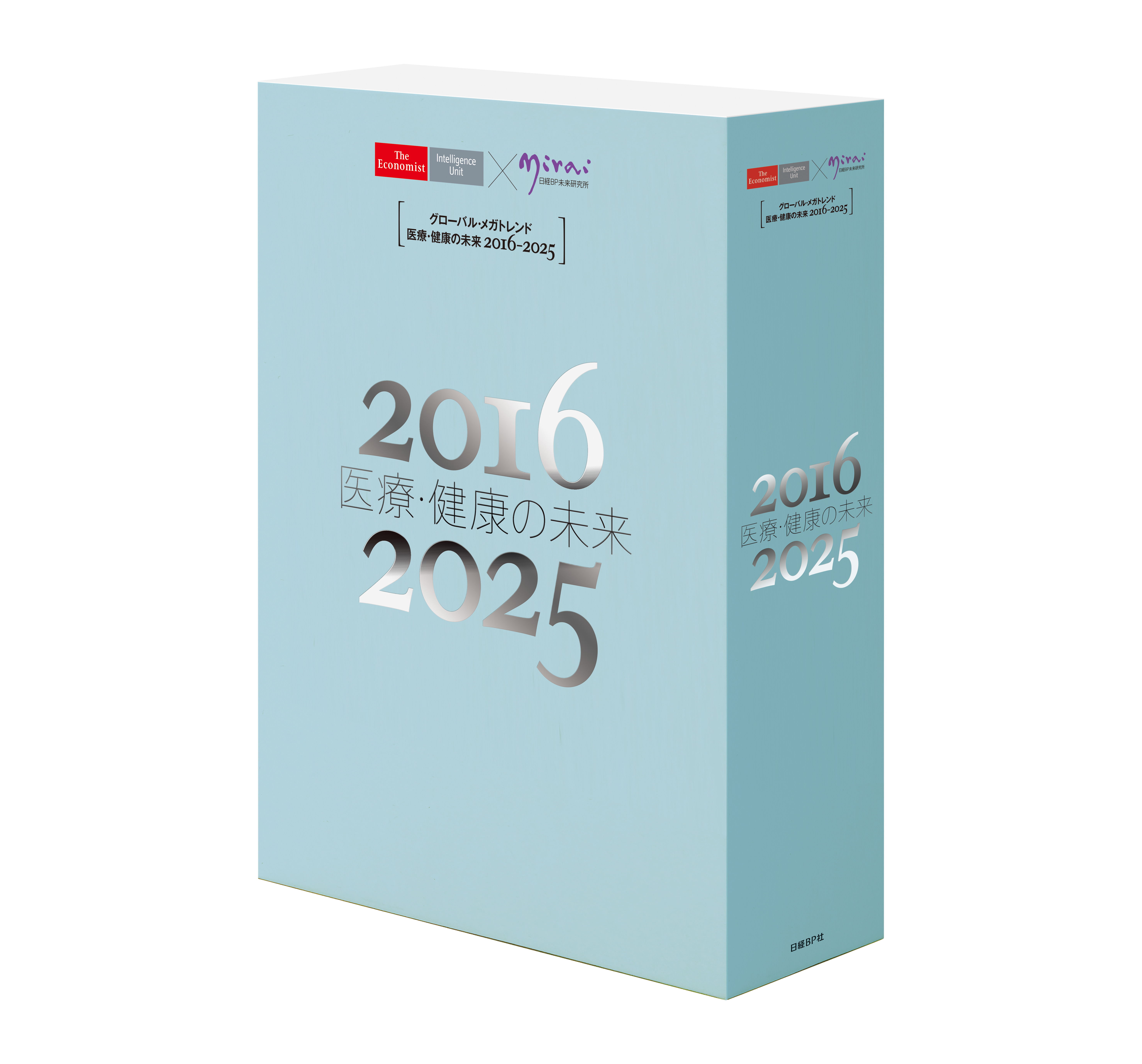 グローバル・メガトレンド 医療・健康の未来2016-2025