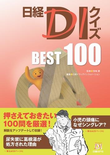 日経DIクイズ BEST100