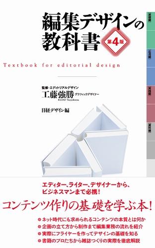 編集デザインの教科書 第4版