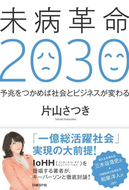 未病革命2030