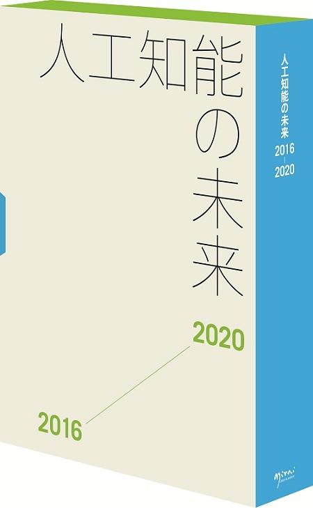 人工知能の未来2016-2020
