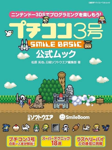 プチコン3号 SMILE BASIC 公式ムック