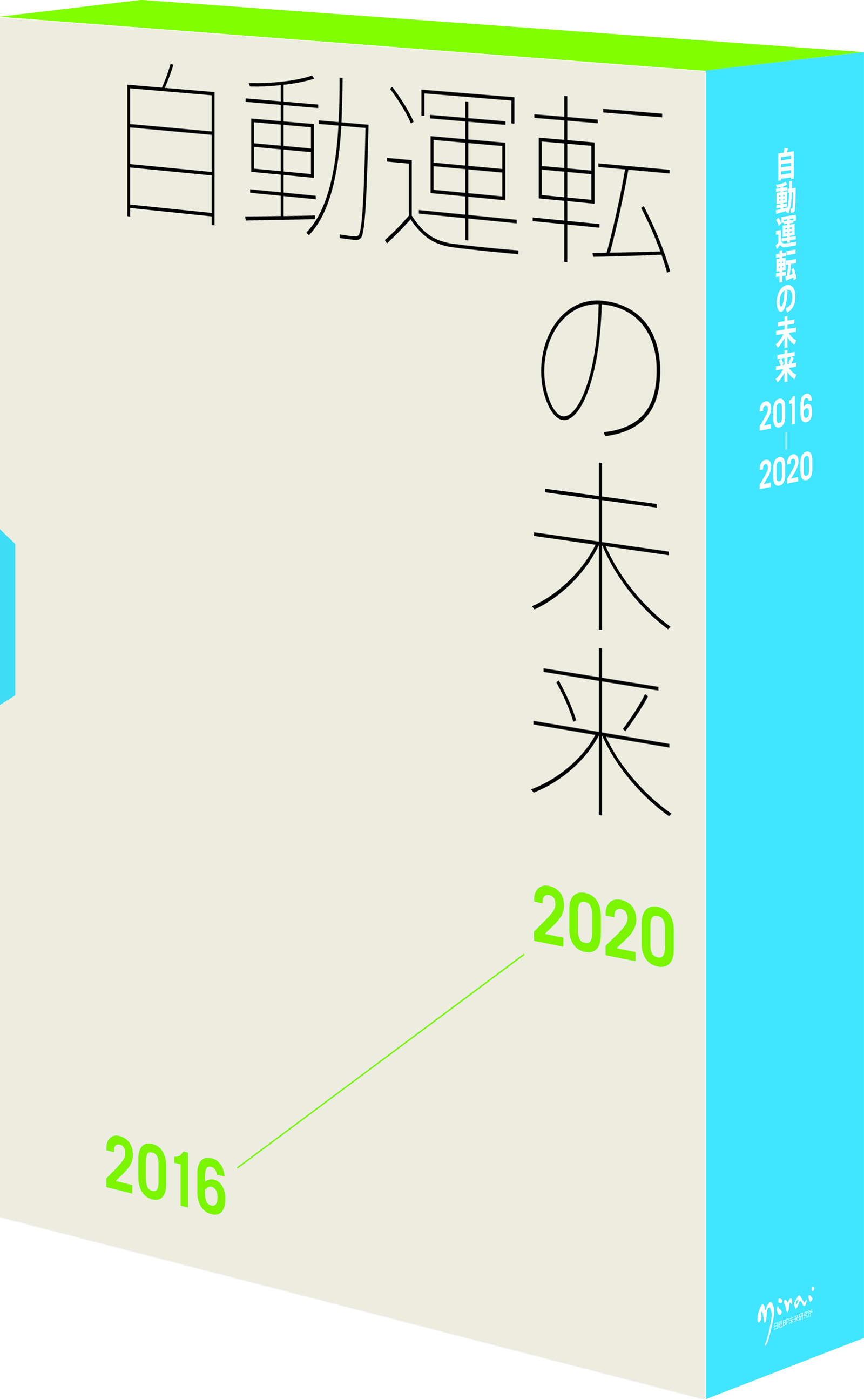 自動運転の未来2016-2020