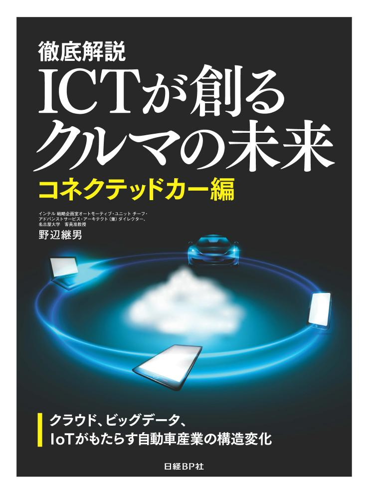 徹底解説 ICTが創るクルマの未来【コネクテッドカー編】