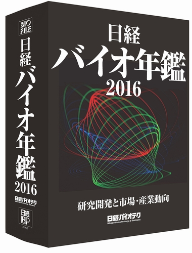 日経バイオ年鑑2016