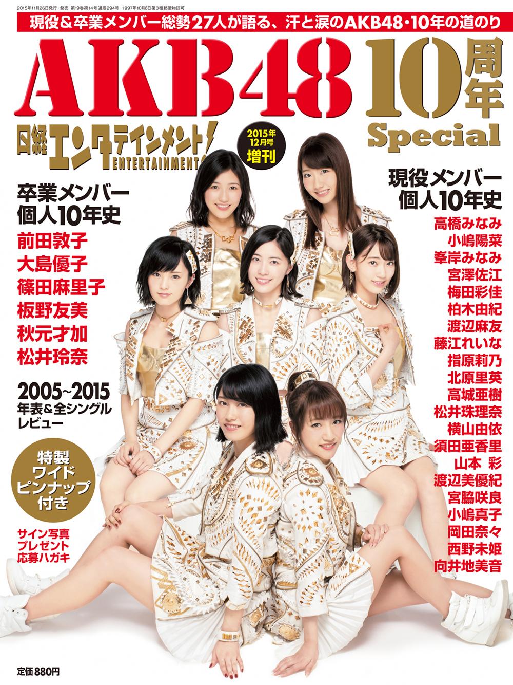 日経エンタテインメント!2015年12月号臨時増刊 AKB48 10周年SPECIAL