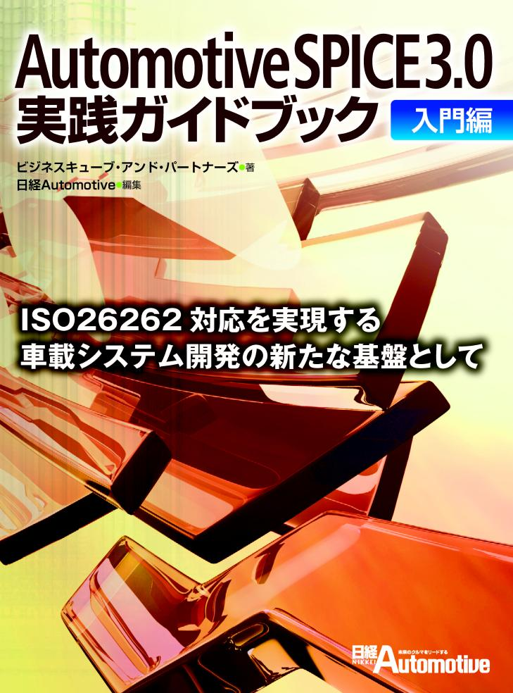 Automotive SPICE 3.0 実践ガイドブック【入門編】