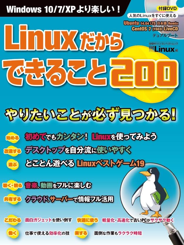 Linuxだからできること200
