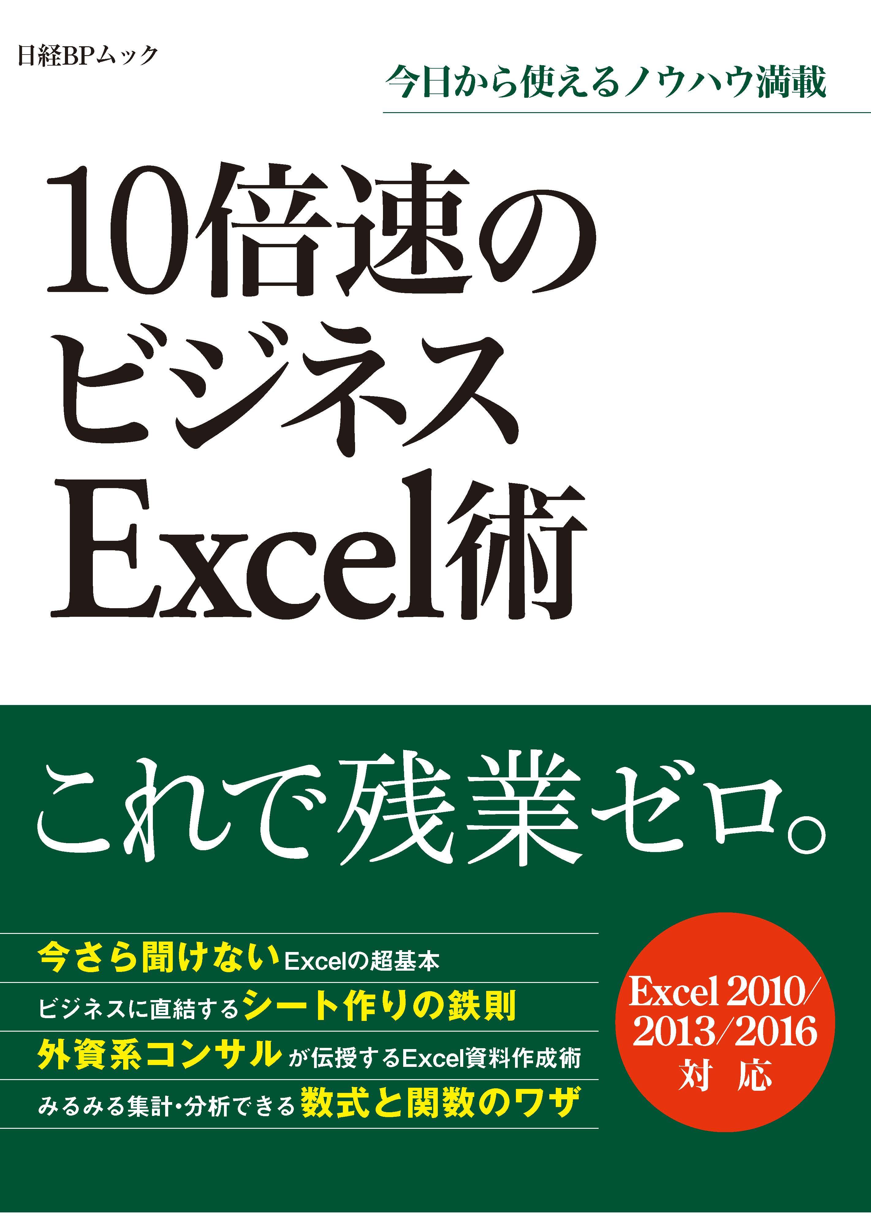 10倍速のビジネスExcel術