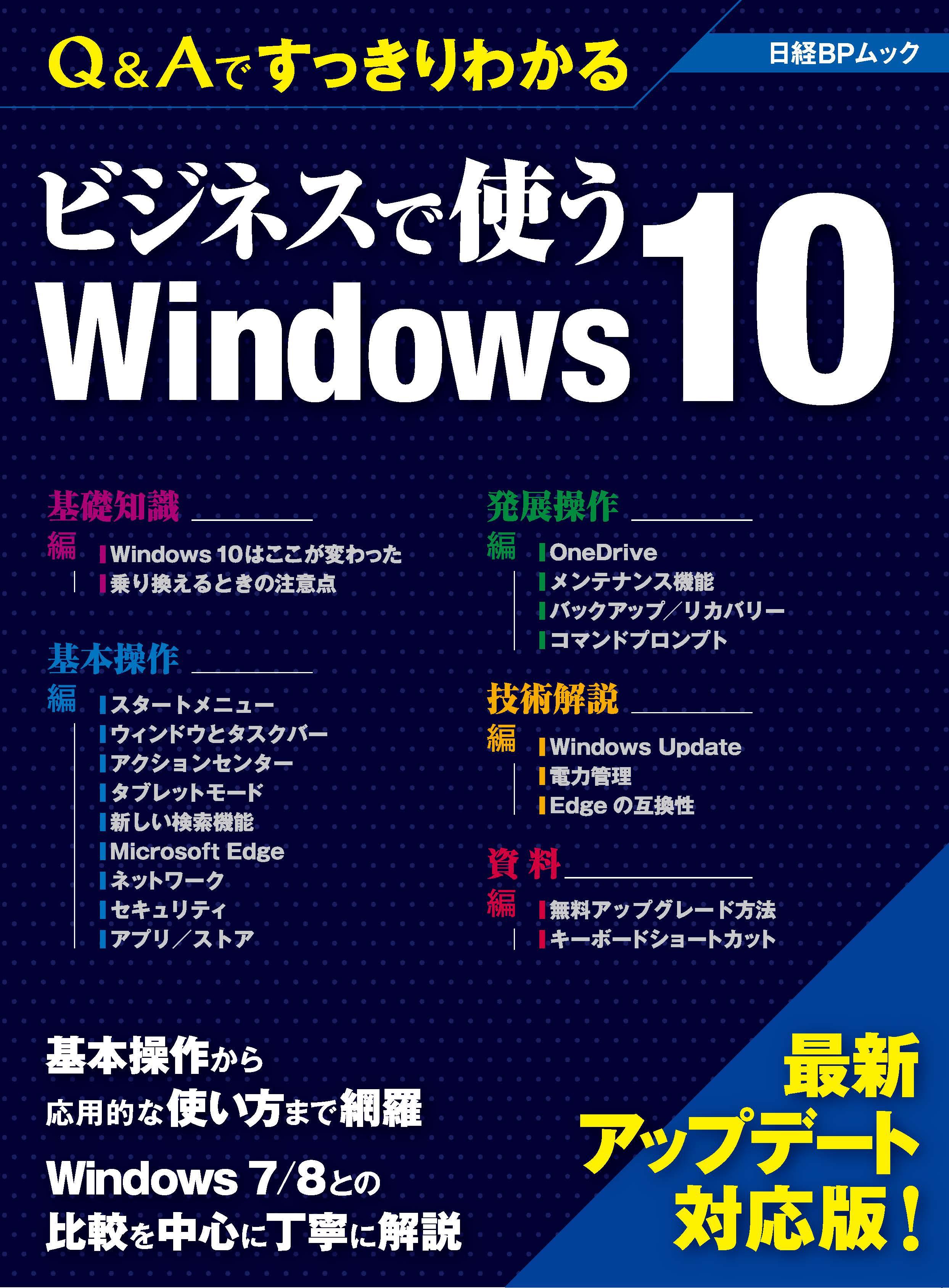 Q&Aですっきりわかる ビジネスで使うWindows 10