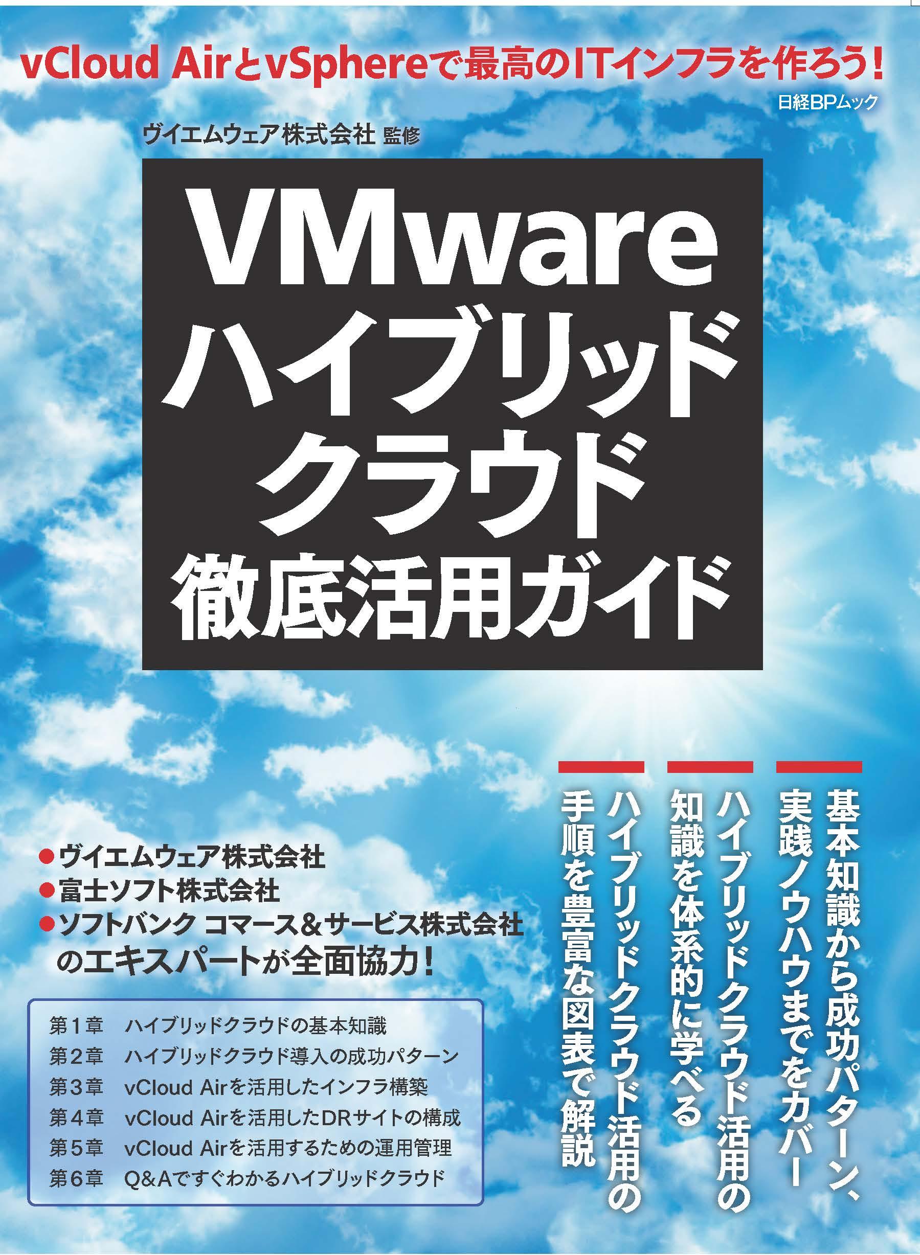 VMwareハイブリッドクラウド徹底活用ガイド~VMware vCloud AirによるITインフラの革新~
