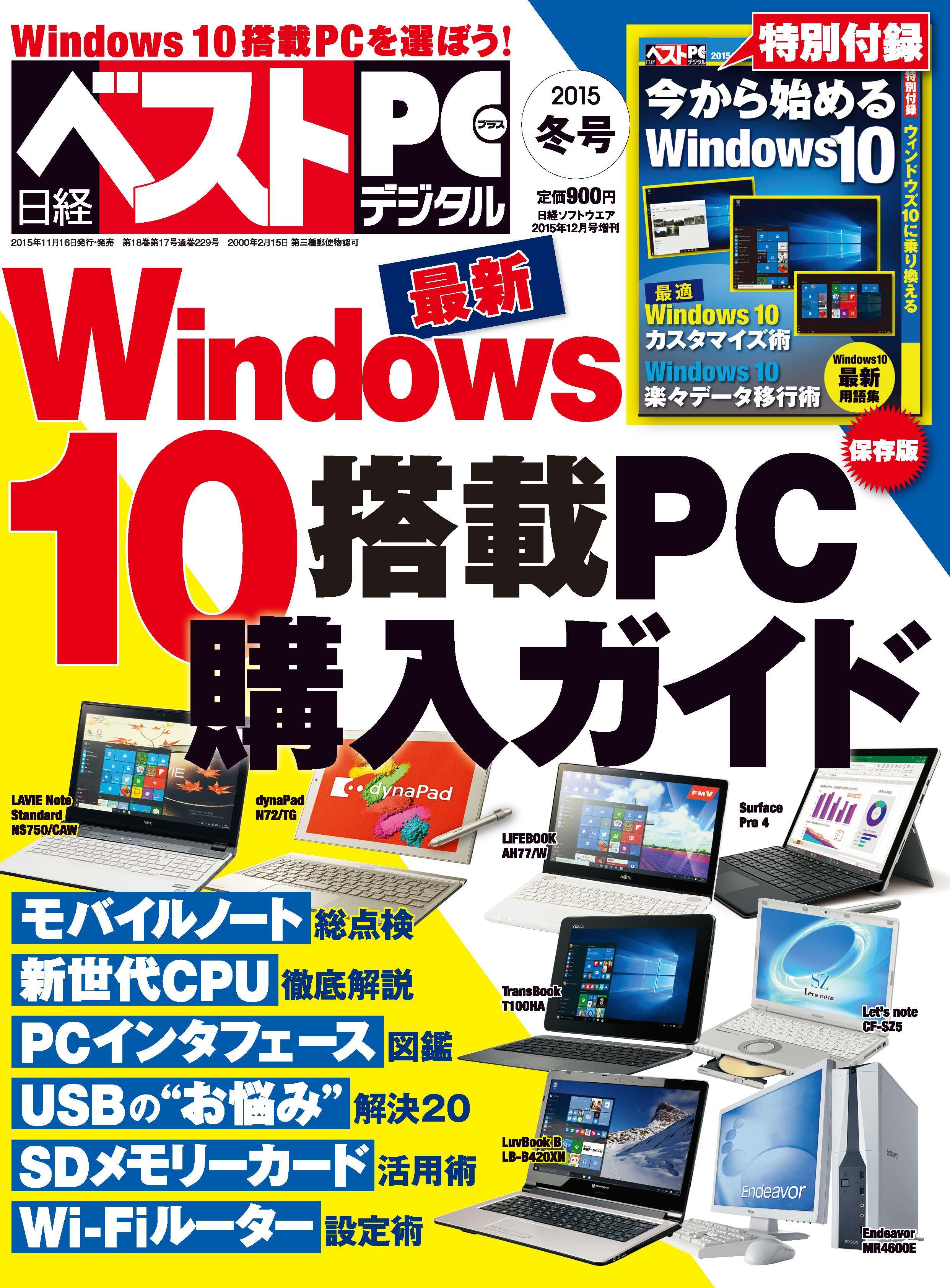 日経ベストPC+デジタル 2015冬号