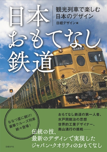 日本おもてなし鉄道