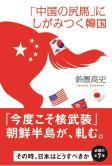 「中国の尻馬」に<br>しがみつく韓国