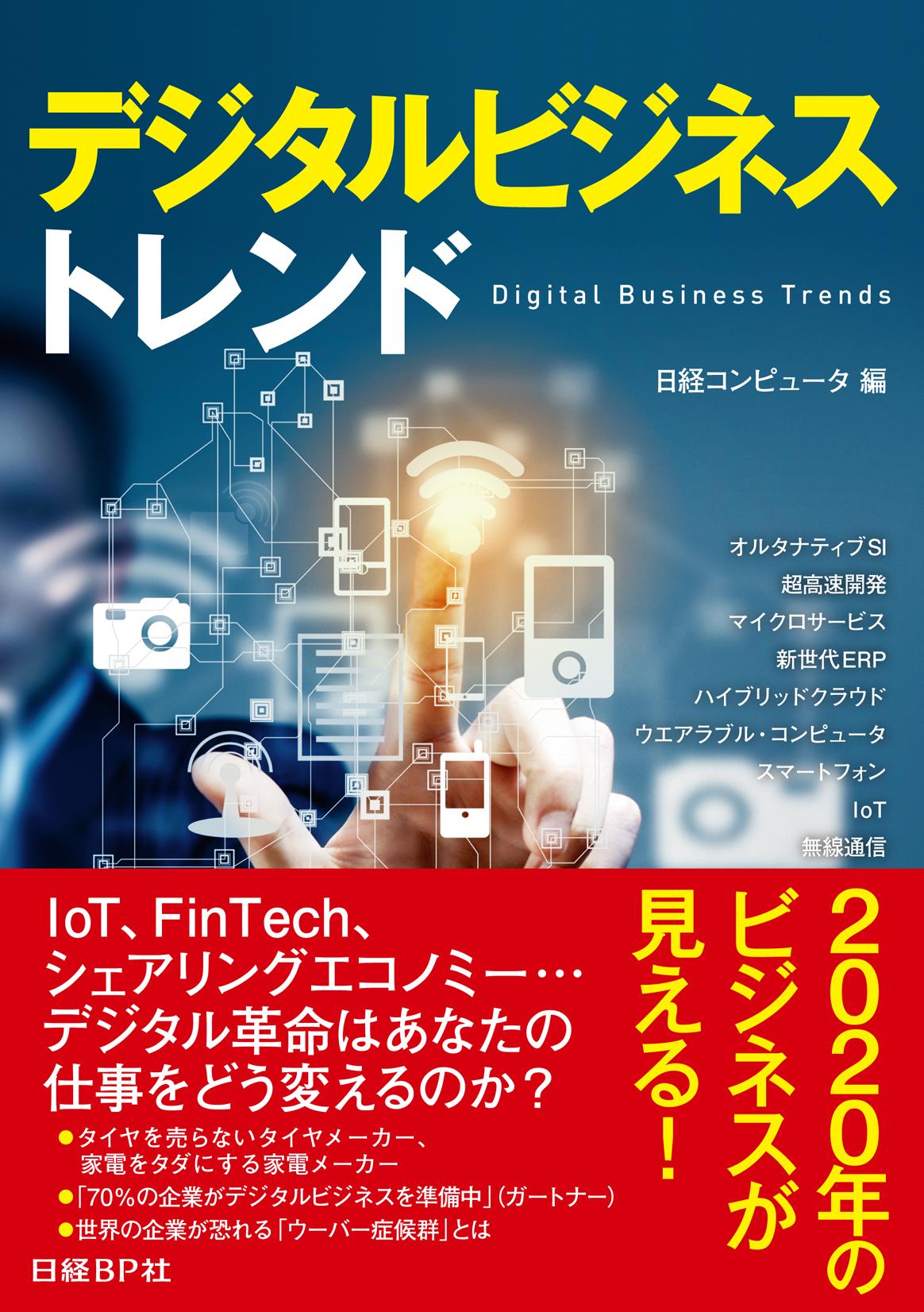 デジタルビジネストレンド