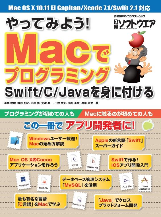やってみよう!Macでプログラミング Swift/C/Javaを身に付ける