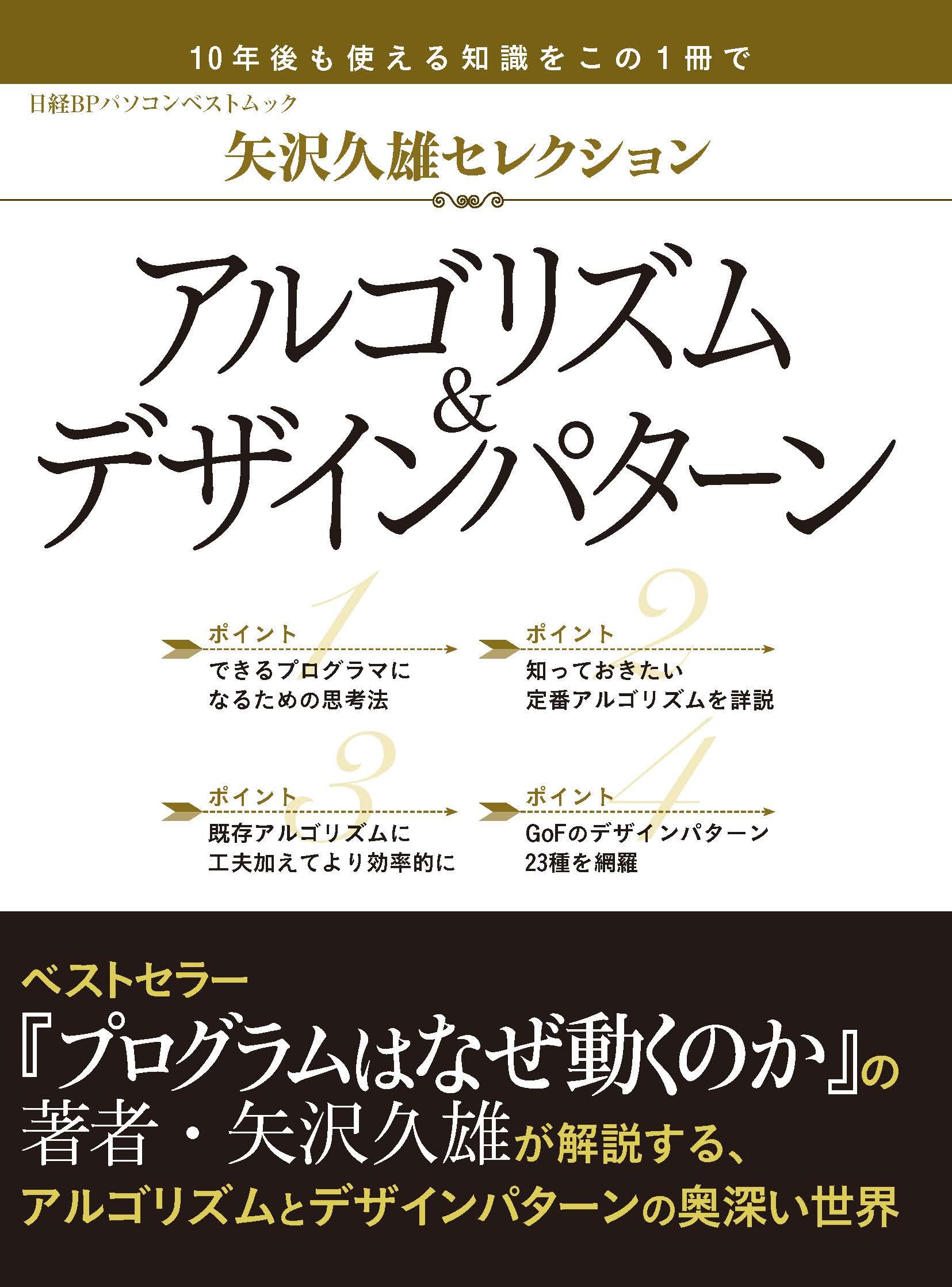 矢沢久雄セレクション