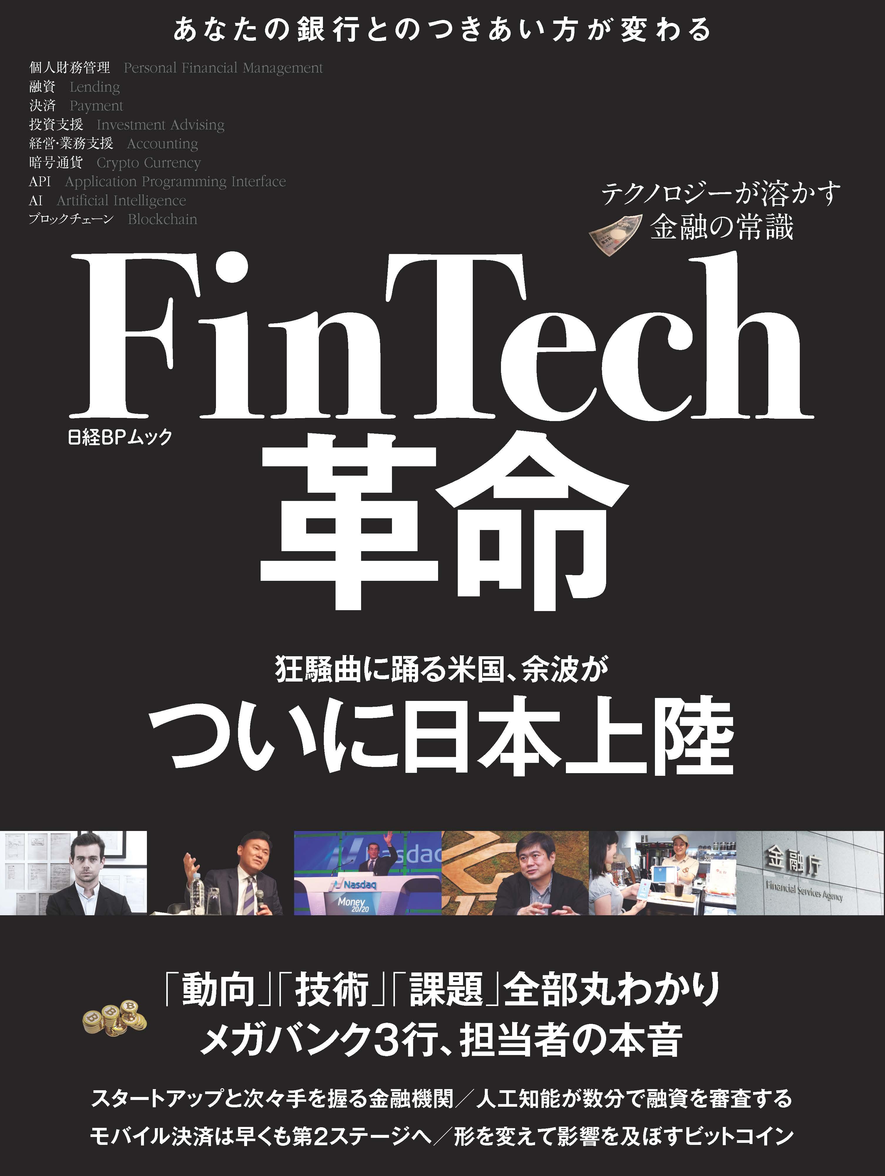 FinTech革命