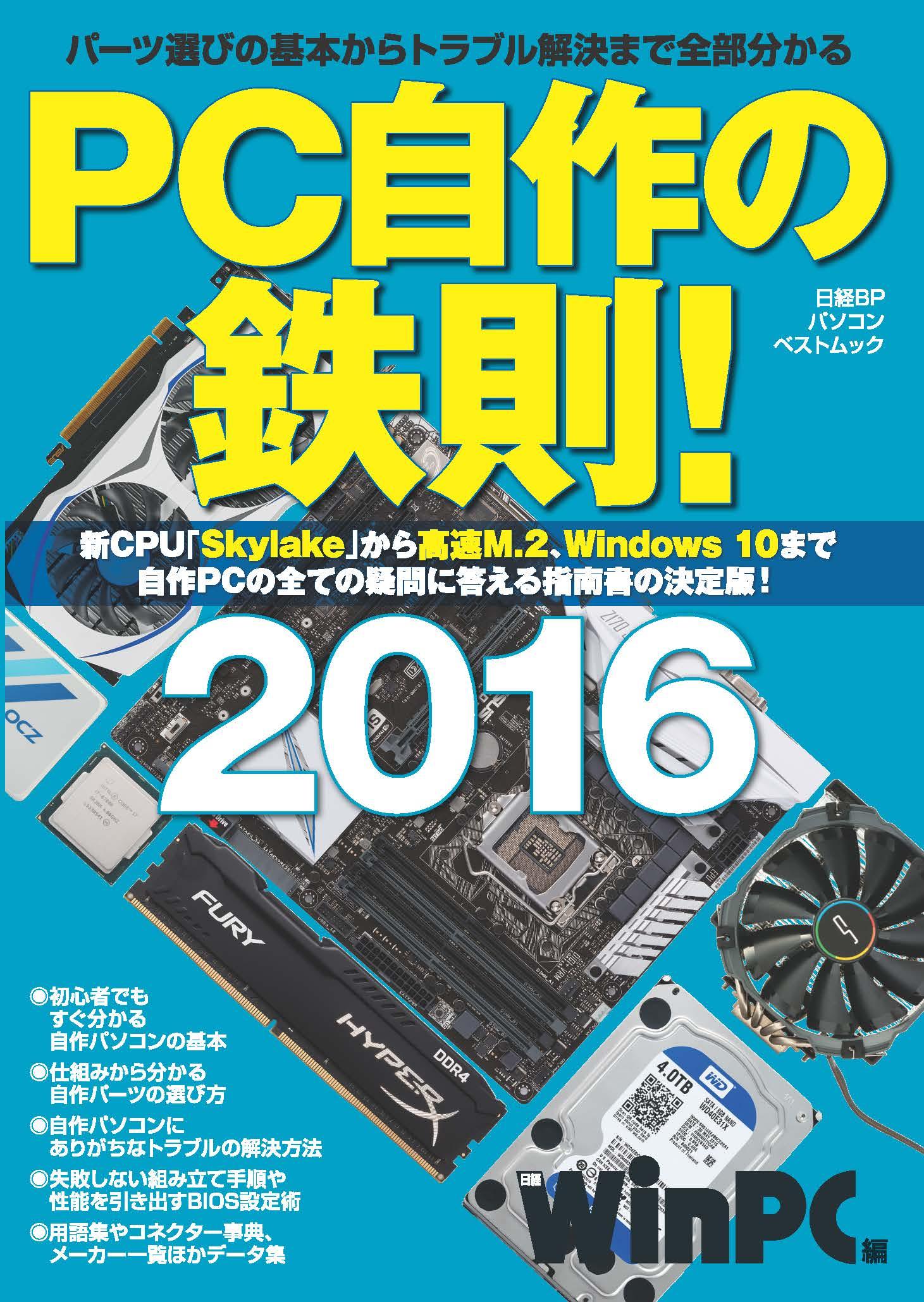 PC自作の鉄則!2016