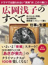 広岡浅子のすべて 仕事と生涯 約250点の写真、初公開史料、関係者インタビューで綴る