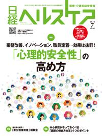 日経ヘルスケア表紙