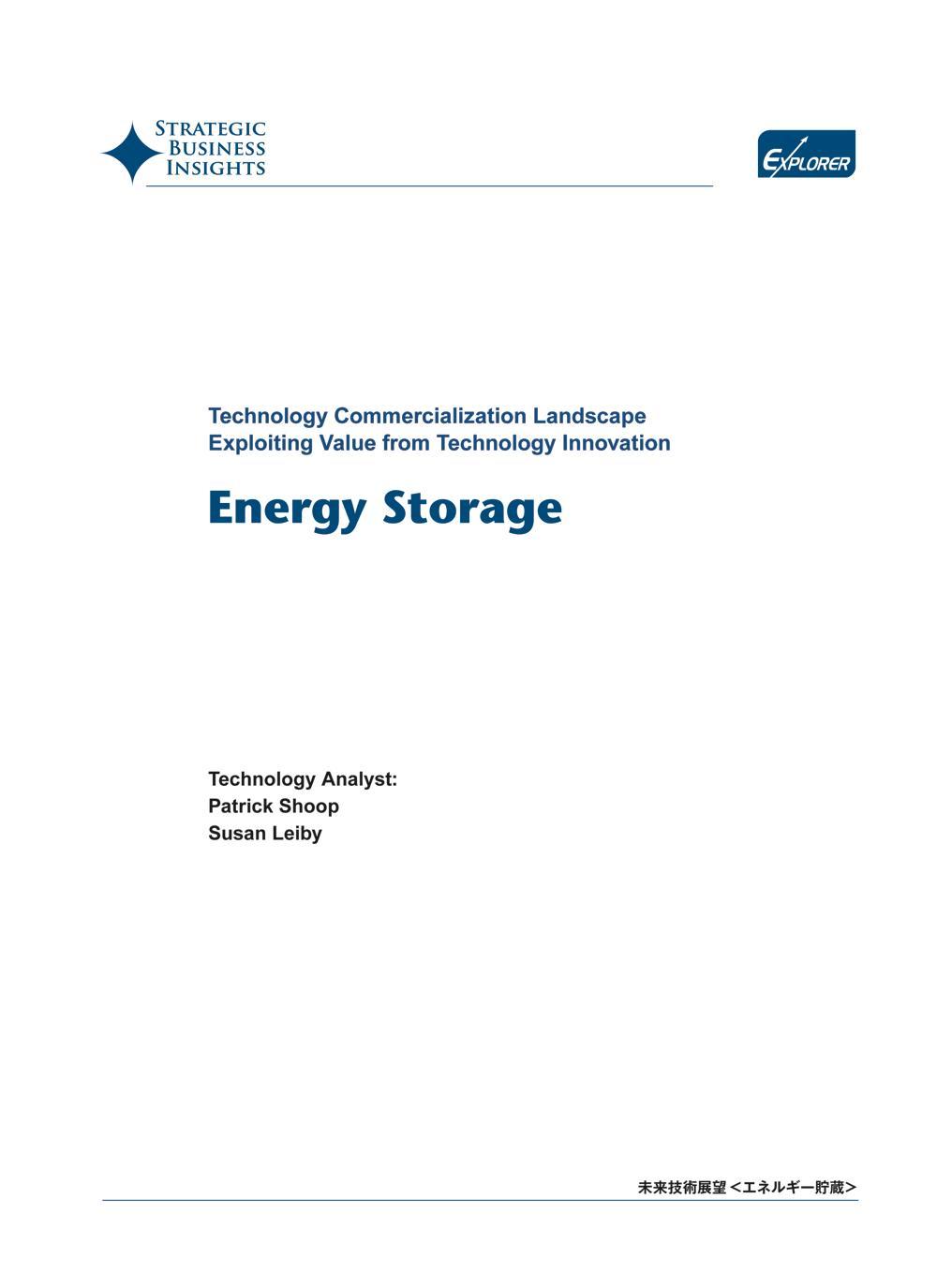 未来技術展望【エネルギー貯蔵】