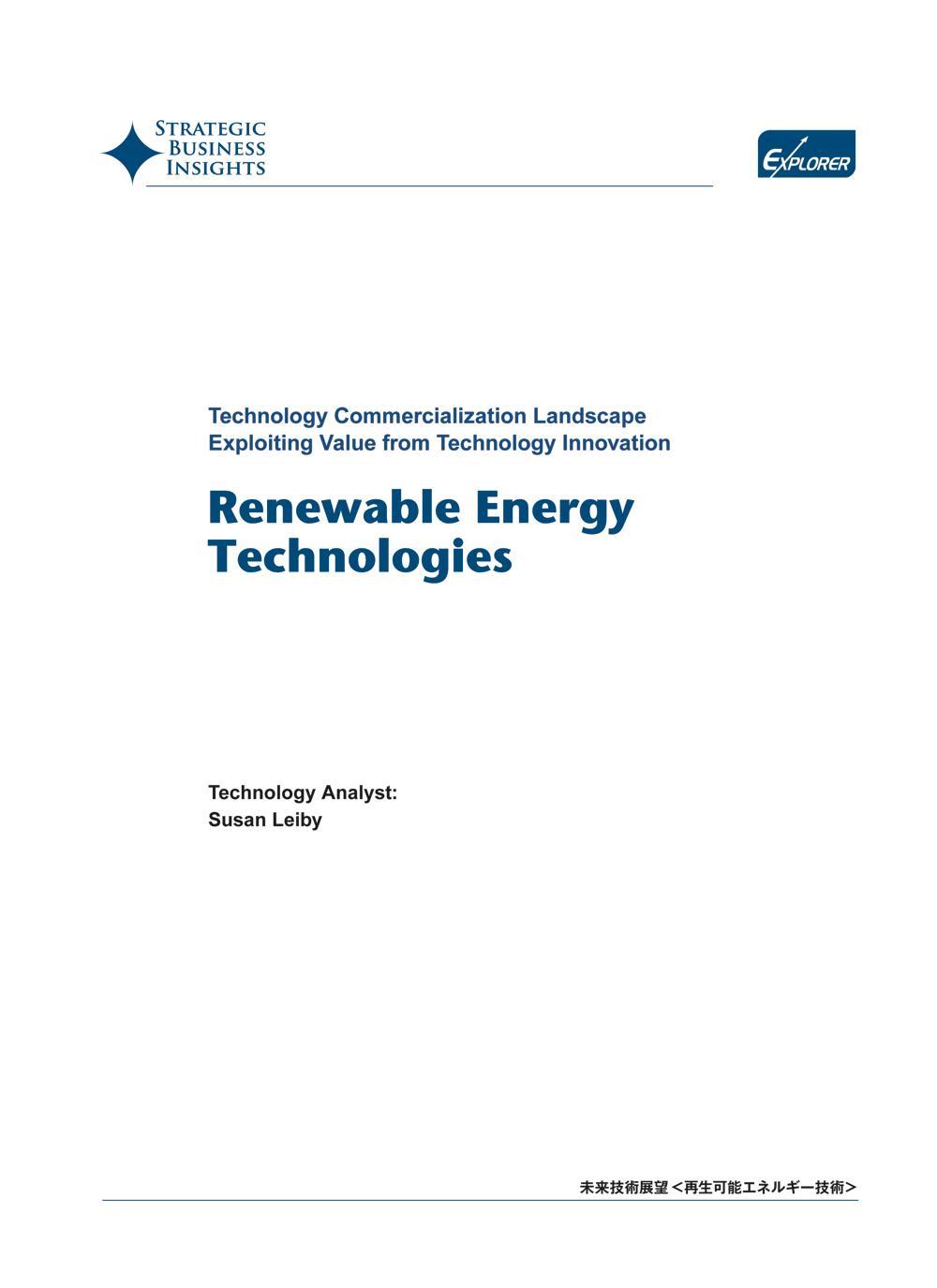 未来技術展望【再生可能エネルギー技術】