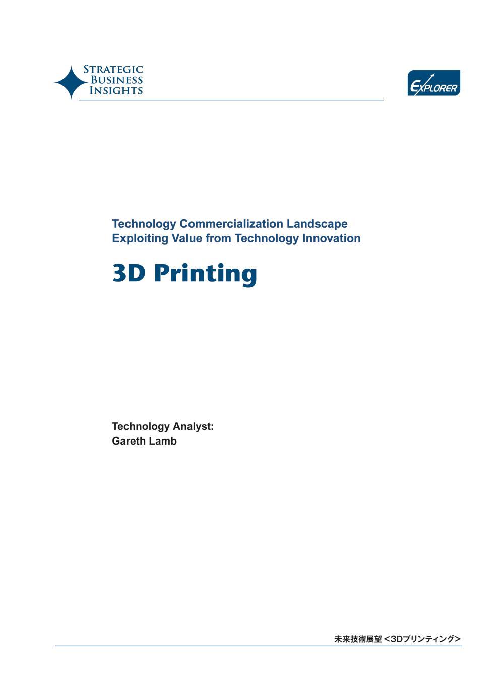 未来技術展望【3Dプリンティング】