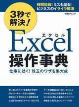 3秒で解決!Excel操作事典