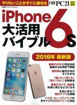 iPhone6s大活用バイブル 2016年最新版