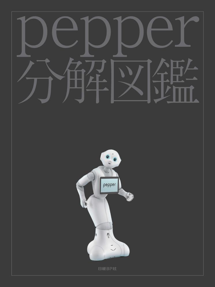 pepper分解図鑑