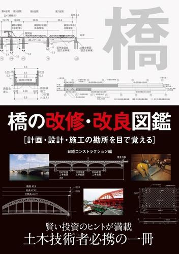 橋の改修・改良図鑑