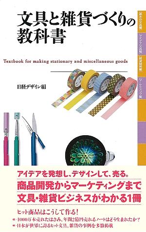 文具と雑貨づくりの教科書