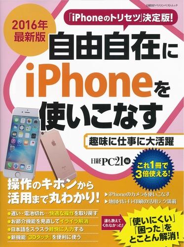 2016年最新版 自由自在にiPhoneを使いこなす