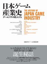 日本ゲーム産業史