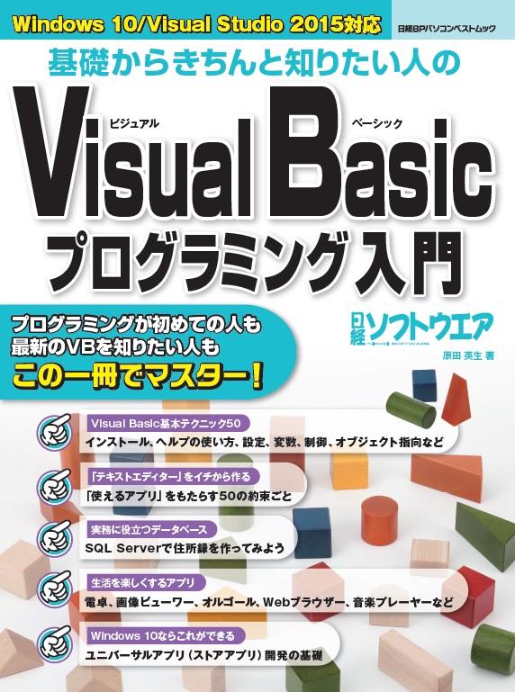 基礎からきちんと知りたい人の Visual Basicプログラミング入門