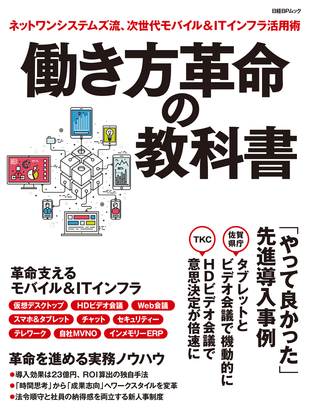 働き方革命の教科書